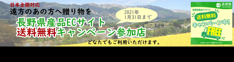"""長野県産品ECサイト送料無料キャンペーン""""/"""